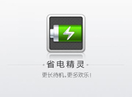 省電精靈 Power Elf V9.3