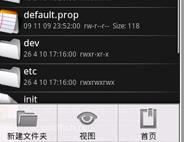RE管理器 Root Explorer v2.21.1