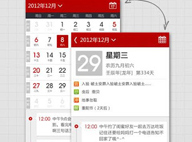 佐佐日歷 Kenichiro calendar V4.1.2