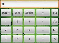 語音計算器 V1.1