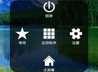 iPhone小白點 V1.4