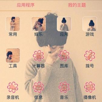 YOO主題-可愛女生