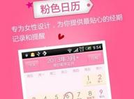 粉色日歷-生理期經期月經 V1.0.2