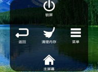 iPhone小白點 V4.1