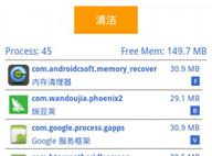 記憶體清理器 V1.3.6