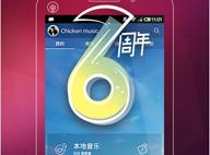 天天動聽音樂播放器 V7.1.0