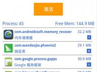 記憶體清理器 V1.4.4