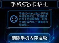 手機SD卡護士 V1.0