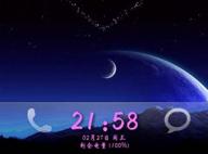 浪漫流星雨鎖屏 V5.8