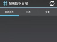 超級授權管理專業漢化版 SuperSU Pro V2.00