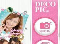 照片大頭貼 DECOPIC V2.7.2