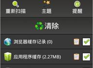 緩存清除器 V1.1.5