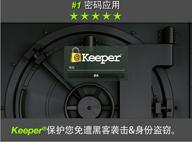 Keeper密碼和資料管理庫