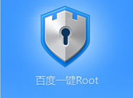 百度一鍵ROOT VV2.4.2
