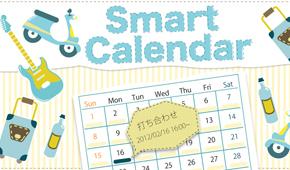 日曆相關軟體大全