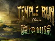 神廟逃亡:魔境仙蹤Temple Run:Oz the Great and Powerful