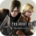 生化危機4 biohazard 4 Mobile edition V1.00.00