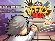 辦公室戰爭 Mad office war V1.2