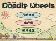 涂鴉雙輪車2 Doodle Wheels V2.01