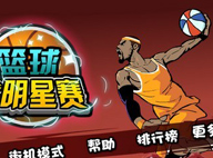 籃球全明星賽 Basketball All Stars V2.0.0