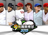 9局職業棒球2013 9 Innings Pro Baseball 2013 V2.0.4