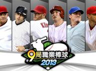 9局職業棒球2013 9 Innings Pro Baseball 2013 V2.0.6