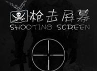 槍擊螢幕(惡搞手機) V3.0.3