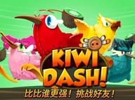 瘋狂幾維鳥 Kiwi Rush V2.0.0