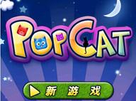 歡樂碰碰貓 PopCat! V1.3.3