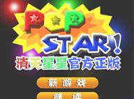 PopStar!消滅星星官方正版 V3.4.1